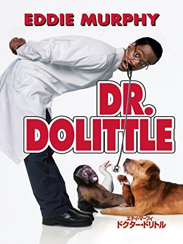 ドクター・ドリトル (吹替版)