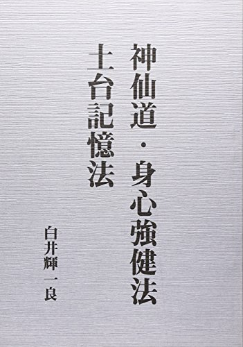 神仙道 身心強健法 土台記憶法