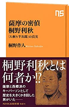 薩摩の密偵 桐野利秋―「人斬り半次郎」の真実 (NHK出版新書 564)