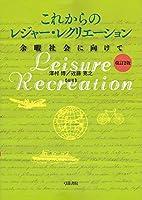 これからのレジャー・レクリエーション 余暇社会に向けて 改訂2版