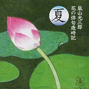 嵐山光三郎 花の俳句歳時記(夏)