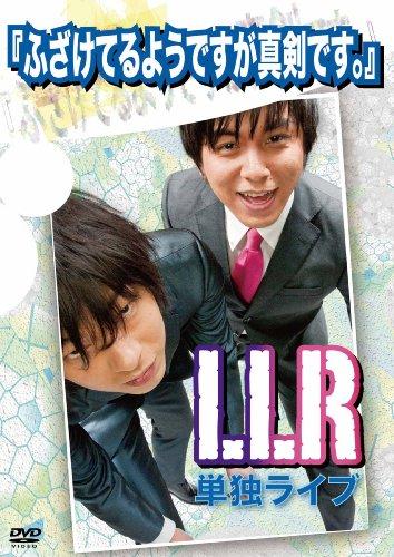 LLR単独ライブ『ふざけてるようですが真剣です。』 [DVD]