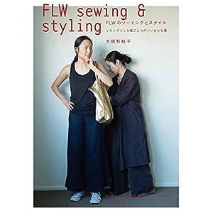 FLWのソーイングとスタイル リネンでつくる着ごこちのいいおとな服