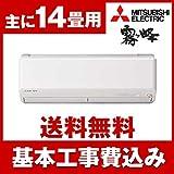 標準設置工事セット MITSUBISHI MSZ-ZW4016S-W ウェーブホワイト 霧ヶ峰 Zシリーズ [エアコン(主に14畳用・200V)]