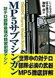MP5サブマシンガン