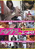 パンプスにぶっかけ [DVD] (¥ 12,900)