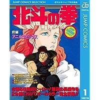 北斗の拳 アニメコミックス 前編 (ジャンプコミックスDIGITAL)