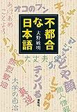 不都合な日本語