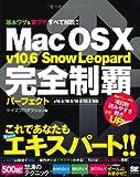 Mac OS X v10.6 Snow Leopard 完全制覇パーフェクト