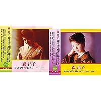 森昌子 ポップス&歌謡曲カバー名曲編 CD2枚組(収納ケース付)セット