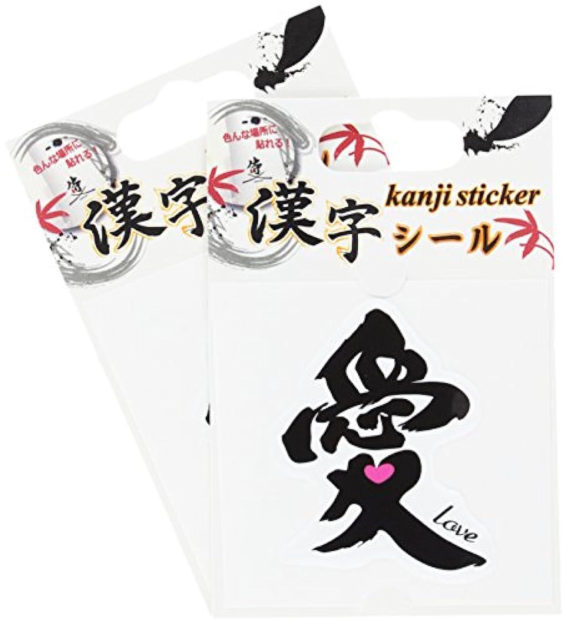 カーテングラフィック落ち込んでいる漢字シール 愛 2枚セット