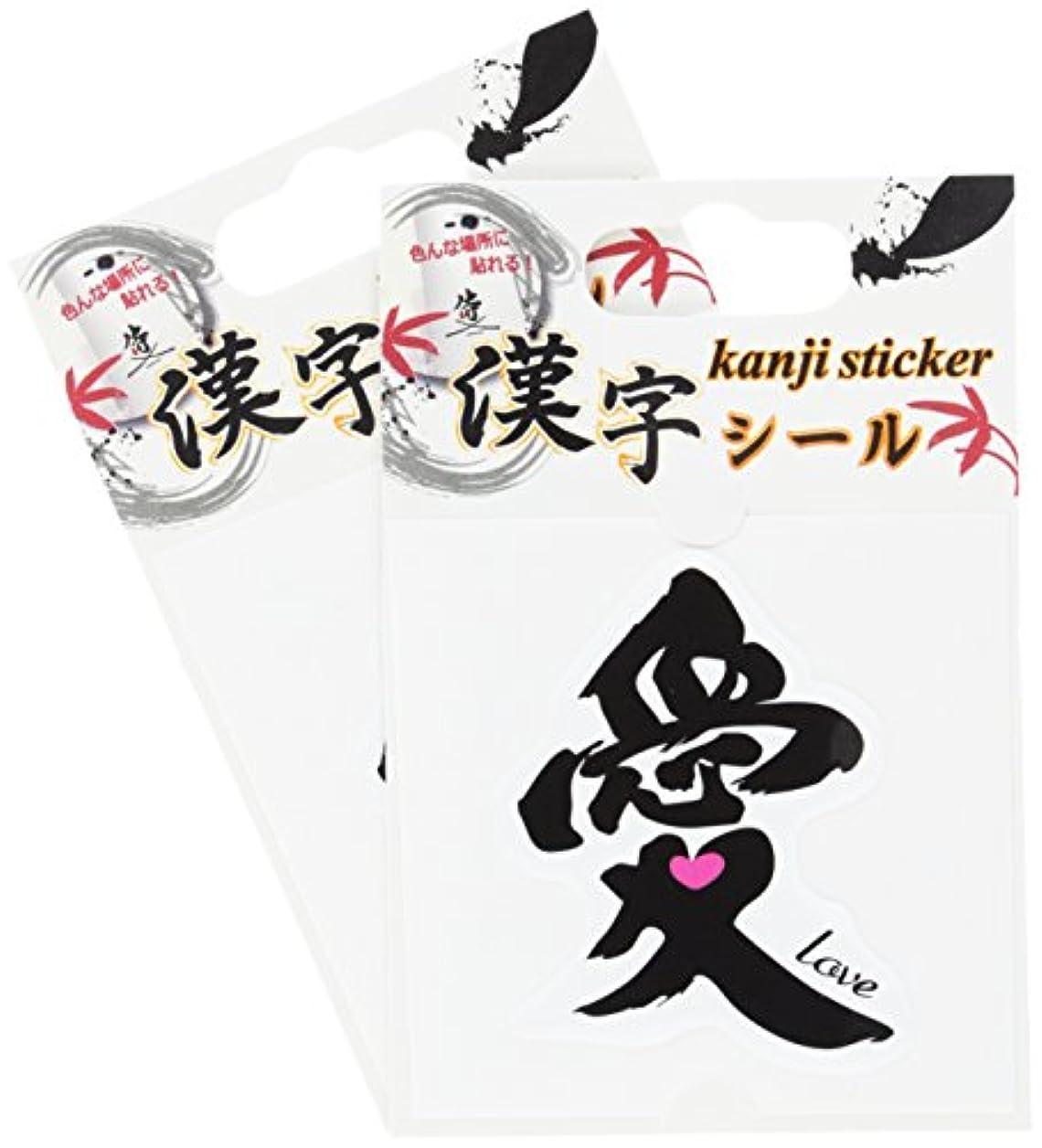 ターゲット明確にめったに漢字シール 愛 2枚セット