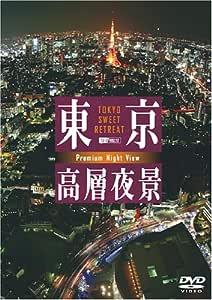 シンフォレストDVD 東京高層夜景 TOKYO Sweet Retreat PREMIUM Night View