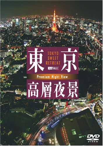 シンフォレストDVD 東京高層夜景 TOKYO Sweet Retreat PREMIUM Night View