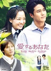 愛するあなた DVD-BOX