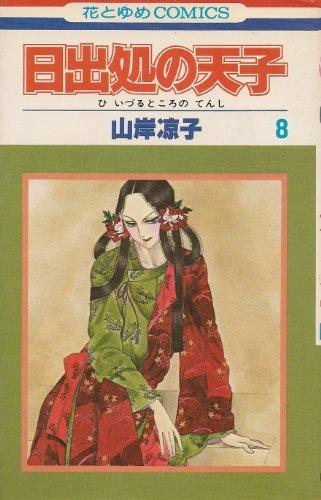 日出処の天子 (第8巻) (花とゆめCOMICS)の詳細を見る