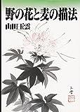 野の花と麦の描法 (玉雲水墨画)