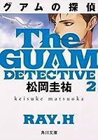グアムの探偵 第02巻