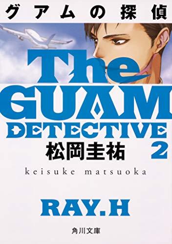 グアムの探偵 2
