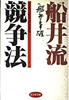 船井流競争法 (FUNAI YUKIO CLASSICS)