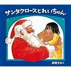 サンタクロースとれいちゃん (日本傑作絵本シリーズ)