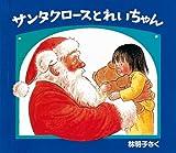 サンタクロースとれいちゃん (日本傑作絵本シリーズ) 画像