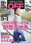 日経おとなの OFF (オフ) 2009年 05月号 [雑誌]