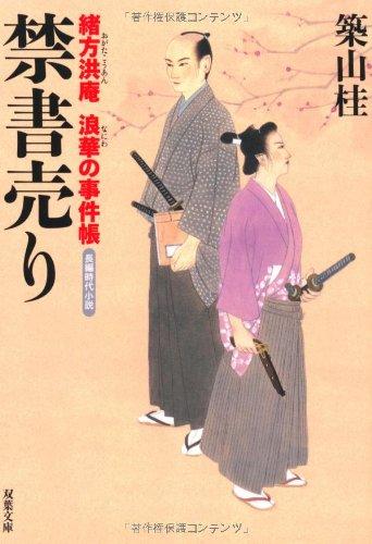 禁書売り―緒方洪庵浪華の事件帳 (双葉文庫)の詳細を見る