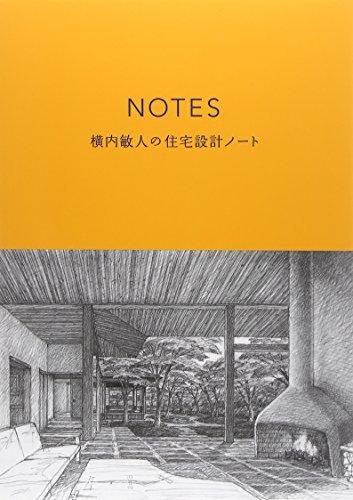NOTES―横内敏人の住宅設計ノートの詳細を見る