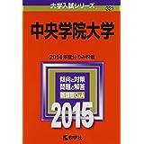 中央学院大学 (2015年版大学入試シリーズ)