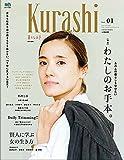Kurashi Vol.1 (エイムック)