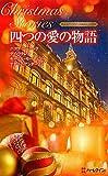 四つの愛の物語―クリスマス・ストーリー2010