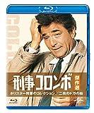 刑事コロンボ傑作選 ホリスター将軍のコレクション/二枚のドガの絵 [Blu-ray]