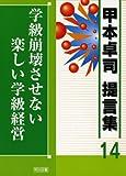 甲本卓司提言集〈14〉学級崩壊させない楽しい学級経営 (甲本卓司提言集 14)