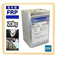 PROST 低収縮タイプ FRPポリエステル樹脂 一般積層用 20kg インパラフィン