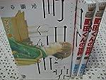 町田くんの世界 コミック 1-3巻セット (マーガレットコミックス)