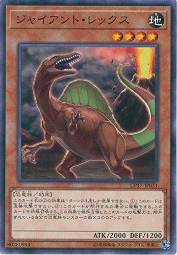 遊戯王カード CP17-JP031 ジャイアント・レックス(ノーマル)遊戯王VRAINS [COLLECTORS PACK 2017]