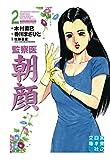 監察医 朝顔2 (実業之日本社文庫POD版)