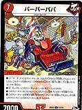 デュエルマスターズDMBD-03/超メガ盛りプレミアム7デッキ 集結!! 炎のJ・O・Eカーズ/BD-03/13/U/バーバーパパ