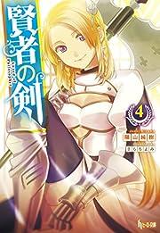 賢者の剣 4 (ヒーロー文庫)