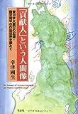 「貢献人」という人間像―東日本大震災の記録・藤沢周平の作品世界を顧みて