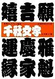 千社文字 (ディスプレイ書体集シリーズ)