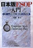 日本版ESOP入門—スキーム別解説と潜在的リスク分析