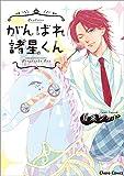 がんばれ諸星くん (CHARA コミックス)