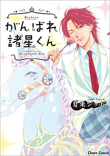 がんばれ諸星くん (CHARA コミックス)の詳細を見る