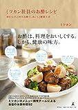 ミツカン社員のお酢レシピ [単行本] / ミツカン (監修); 幻冬舎 (刊)