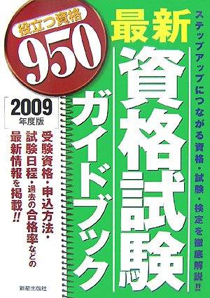 最新資格試験ガイドブック〈2009年度版〉―役立つ資格950