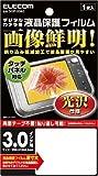 ELECOM 液晶保護フィルム デジタルカメラ ビデオカメラ用 3.0インチ 光沢 DGP-008G