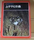 ムササビの森 (科学のアルバム 46)