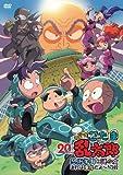 DVD「忍たま乱太郎」20年スペシャルアニメ 忍術学園と謎の女 これは事件だよ~!の段[DVD]